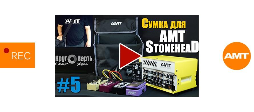Сумка-кейс для AMT Stonehead. Круговерть [выпуск 5] (RUS)