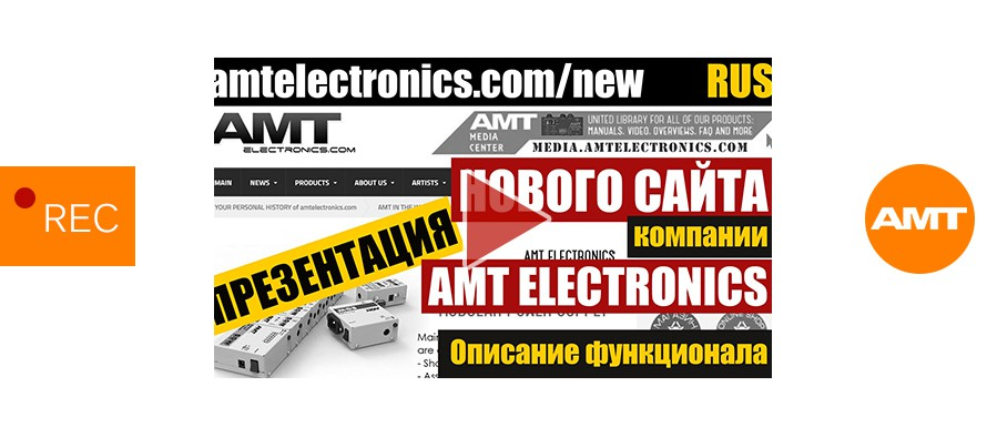 Video presentation of a new AMT website (RUS)