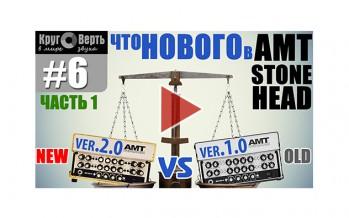 AMT Stonehead: сравнение СТАРОЙ и НОВОЙ версий (часть 1). Круговерть [выпуск 6] (RUS)