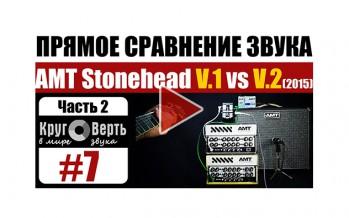AMT Stonehead: прямое сравнение ЗВУКА СТАРОЙ и НОВОЙ версий (часть 2). Круговерть [выпуск 7].