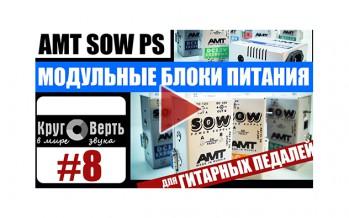 Питание для педалей и педалборда: AMT SOW PS – power supply modules. Круговерть [выпуск 8].