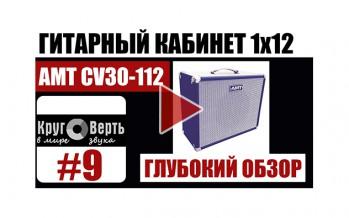 AMT ELECTRONICS CV30-112: обзор гитарного кабинета. Круговерть [выпуск 9].