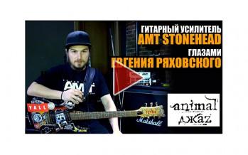 Animal ДжаZ: AMT Stonehead глазами гитариста Евгения Ряховского