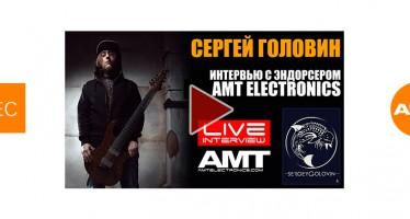 СЕРГЕЙ ГОЛОВИН: интервью с эндорсером AMT Electronics