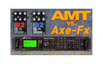 Сергей Табачников: AMT vs. AXE-FX (R2, D2)