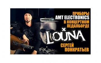 Приборы AMT Electronics в концертном педалборде. Сергей Понкратьев (Louna)