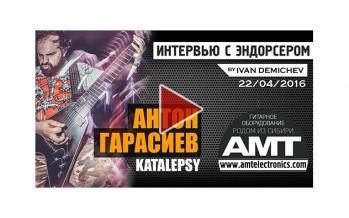 АНТОН ГАРАСИЕВ (KATALEPSY): интервью с эндорсером AMT Electronics