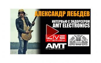 АЛЕКСАНДР ЛЕБЕДЕВ (ИМАНДРА): интервью с эндорсером AMT Electronics