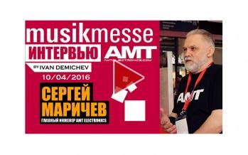 Musikmesse 2016: интервью с основателем компании AMT Electronics Сергеем Маричевым