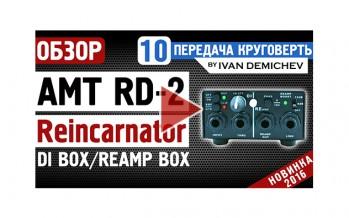 AMT RD-2 – di box / reamp box: подробный обзор [Круговерть #10]