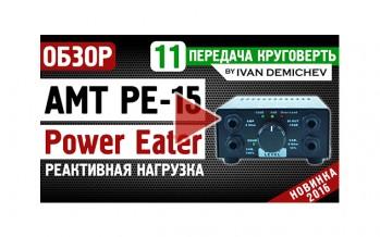 AMT PE-15 PowerEater – Loadbox: подробный обзор [Круговерть #11]