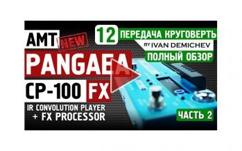 AMT PANGAEA CP-100FX ПАНГЕЯ 2016. Подробный обзор [Круговерть #12, часть 2]