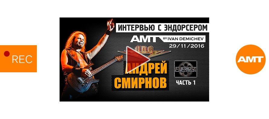 АНДРЕЙ СМИРНОВ (U.D.O., Everlost): интервью AMT Electronics (1 часть)