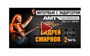 АНДРЕЙ СМИРНОВ (U.D.O., Everlost): интервью AMT Electronics (2 часть)