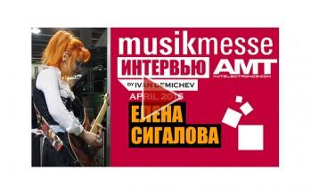 ЕЛЕНА СИГАЛОВА (SEAGALL): интервью с эндорсером AMT Electronics