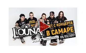 Группа Louna в Самаре. Видео отчет: 5/03/2017, Звезда
