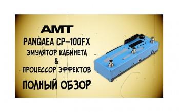 AMT Pangaea CP-100FX ПОЛНЫЙ обзор (с оглавлением)
