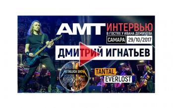 METALLICA SHOW: интервью с Дмитрием Игнатьевым (29/10/17)