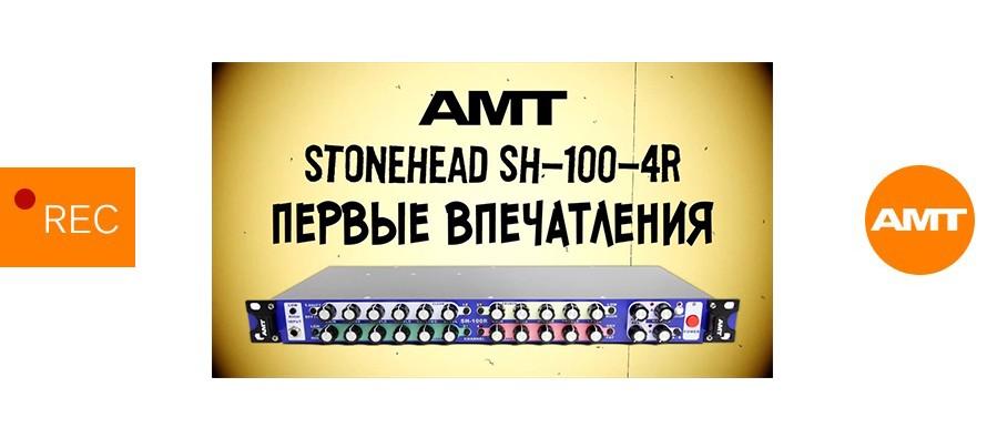 Обзор на гитарный усилитель AMT StoneHead SH 100
