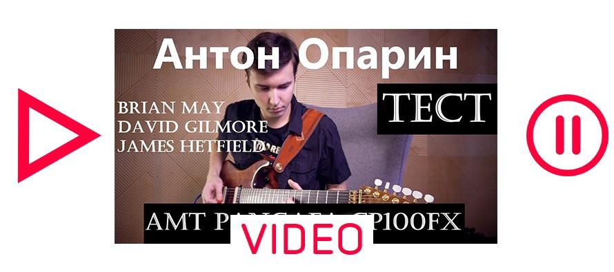 Антон Опарин – Легендарные тембры с Pangaea CP-100fx