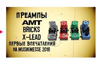 Обзор педалей AMT Bricks – АМТ Кирпичи