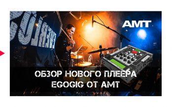 Обзор нового плеера AMT EgoGig EG-4