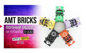 AMT BRICKS – полный обзор на преампы X-Lead [Круговерть #15]