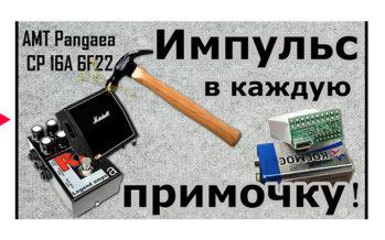 Импульс кабинета в каждую примочку! AMT PANGAEA CP-16A 6F22