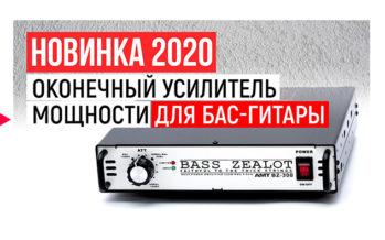 AMT Bass ZEALOT BZ-300 – краткий обзор прибора
