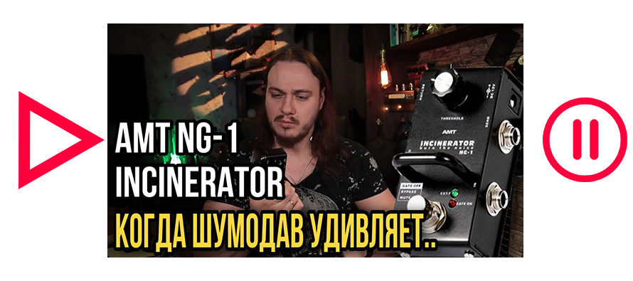 iSP Decimator II G String vs AMT INCINERATOR NG 1